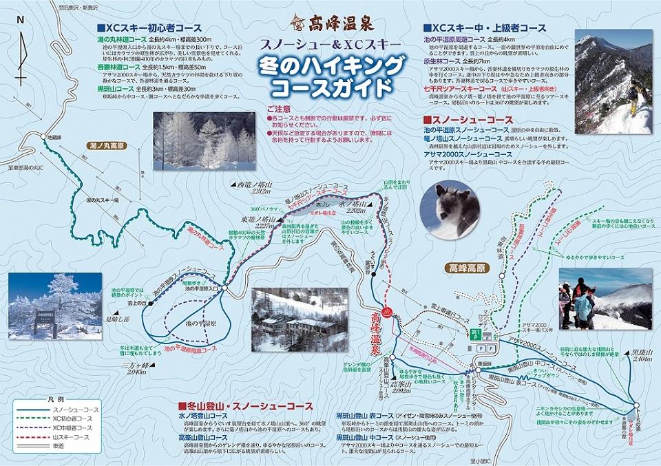 高峰温泉・冬のハイキングコース