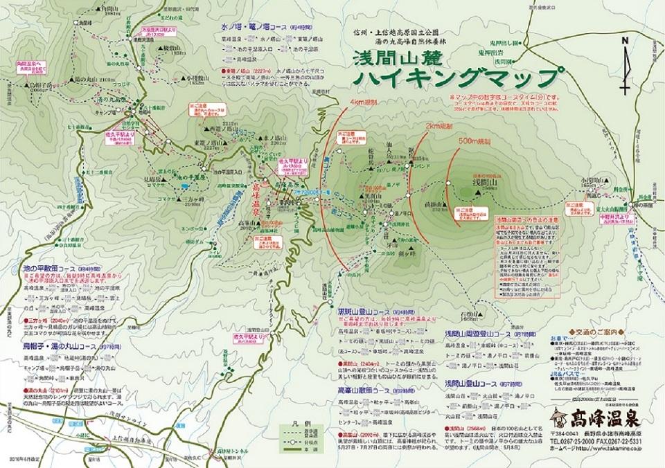 高峰温泉・浅間山麓ハイキングマップ