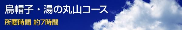 烏帽子・湯ノ丸山コース