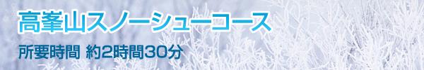 高峯山スノーシューコース
