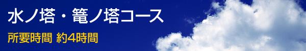 水ノ塔・篭のノ塔コース