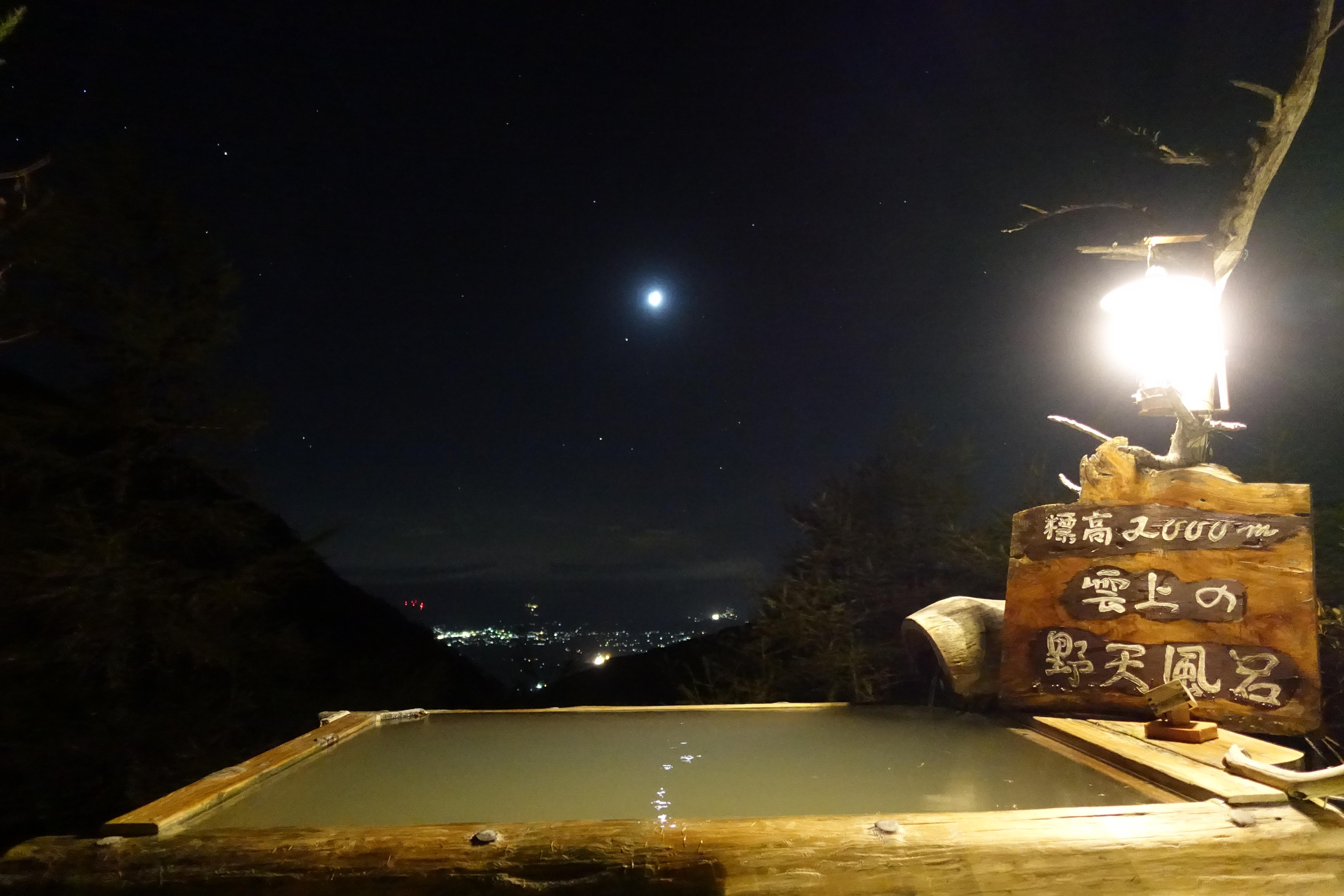 星と望遠鏡 野天風呂月 052