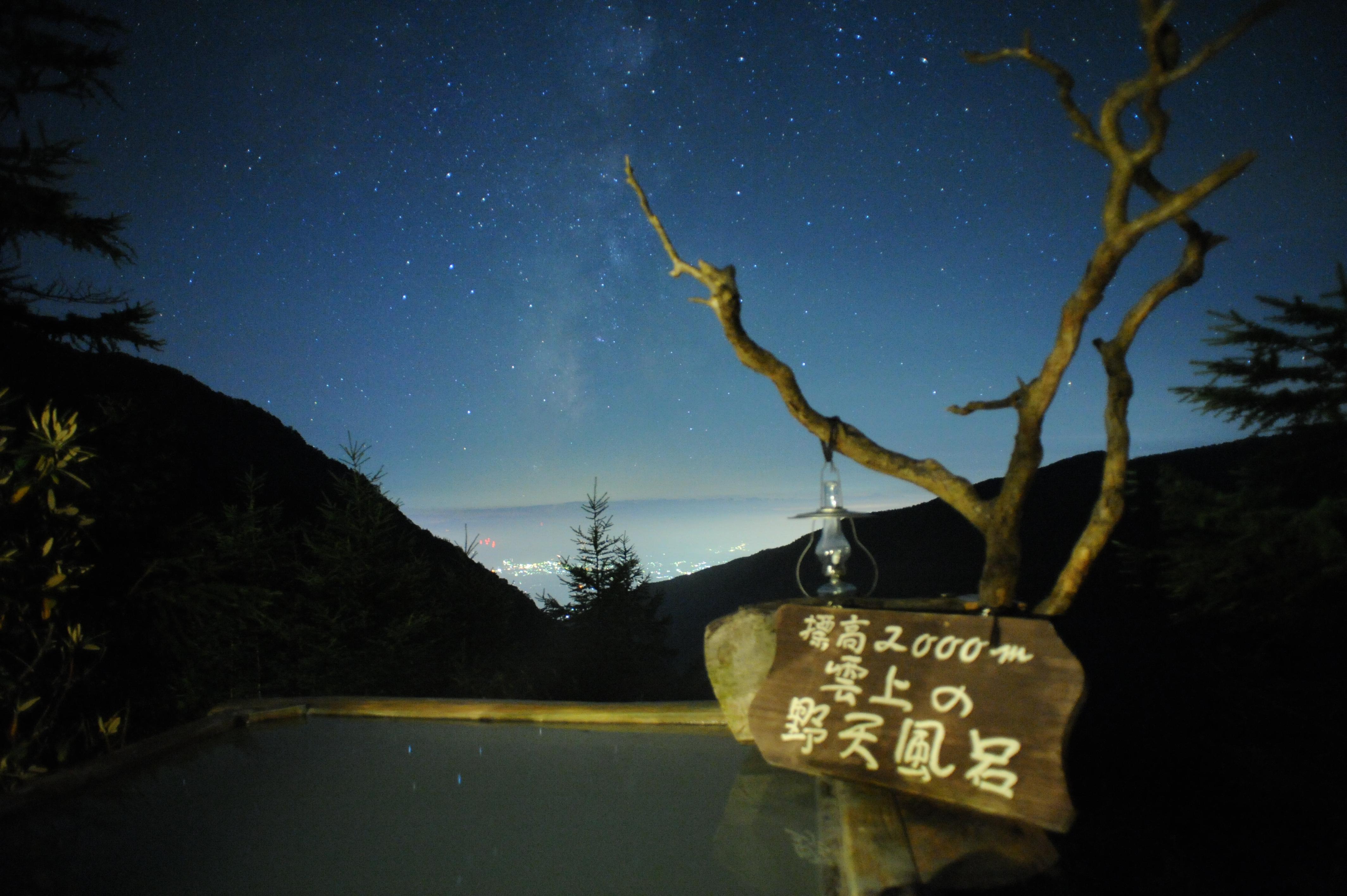 星と野天風呂 044 (2)