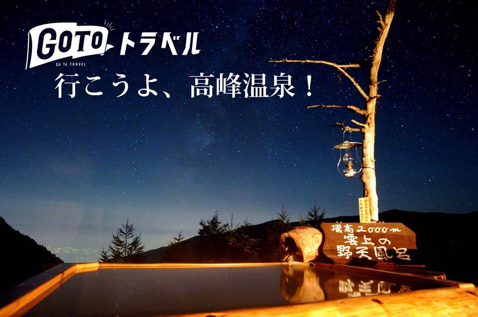 Go To トラベル・キャンペーン